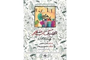 نشست تخصصی «عصر کتاب شعر کودک و نوجوان» برگزار میشود