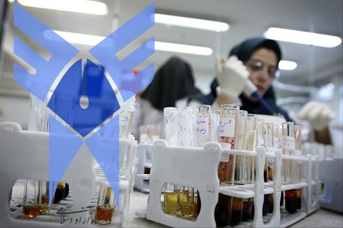 آزمایشگاه دانشگاه آزاد اسلامی