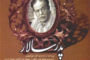 «پدرسالار» با زیرنویس عربی