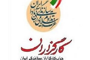 تاکید حزب کارگزاران بر هماهنگی با شورای ائتلاف اصلاحطلبان در مرحله دوم انتخابات