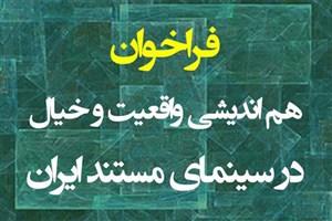 فراخوان «گفتگوی واقعیت و خیال در سینمای مستند ایران» منتشر شد