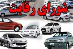 تاکید شورای رقابت بر قیمتگذاری خودرو