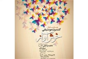 اجرای قطعاتی از همایون خرم و جواد لشگری در کنسرت گروه خوش آواز