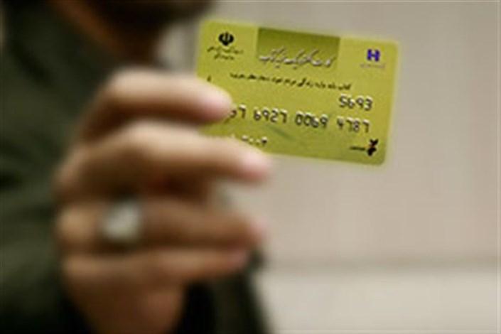 تمدید ثبت نام بن کارت دانشجویی تا 23 اردیبهشت ماه
