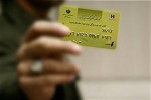 آغاز توزیع بنکارتهای فیزیکی دانشجویان و طلاب در شعب بانک شهر