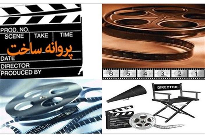 پروانه ساخت ۴ فیلم در شبکه نمایش خانگی صادر شد