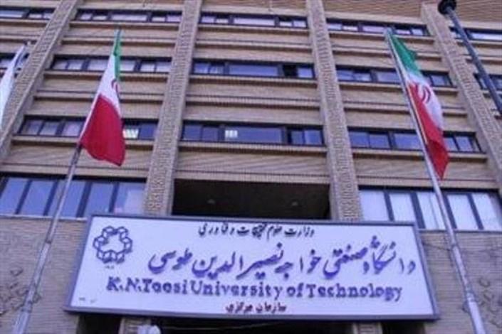 دعوت دانشگاه خواجه نصیر از اساتید ایرانی مقیم خارج برای تدریس