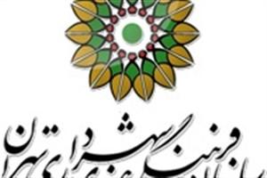 انتخاب اعضای هیئت امنا سازمان فرهنگی شهرداری تهران
