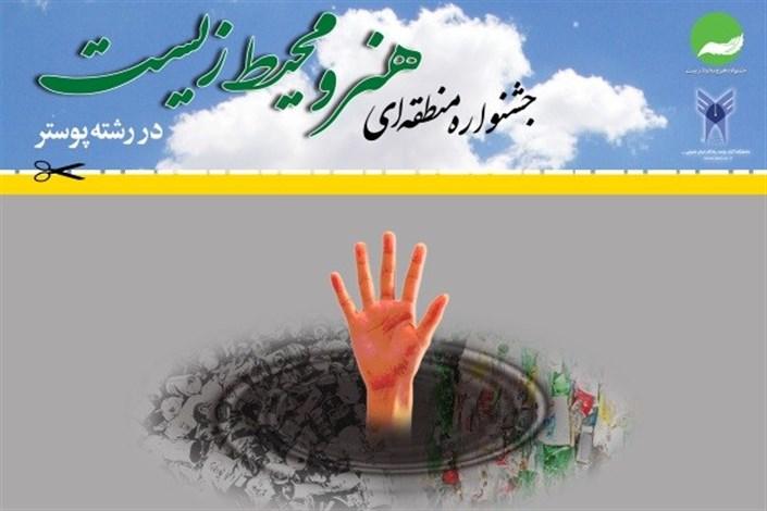 جشنواره هنر و محیط زیست در دانشگاه آزاد اسلامی واحد یادگار امام (ره)