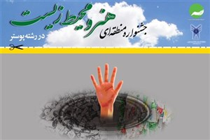 جشنواره هنر و محیط زیست در دانشگاه آزاد اسلامی واحد یادگار امام (ره) برگزار میشود
