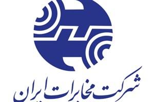 سرمایه شرکت مخابرات ایران افزایش یافت