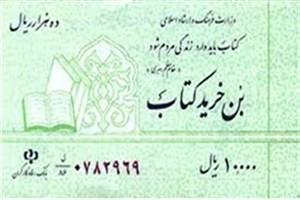 2 اردیبهشت؛ آغاز ثبتنام بن کتاب دانشآموزی برای شهرستانهای استان تهران