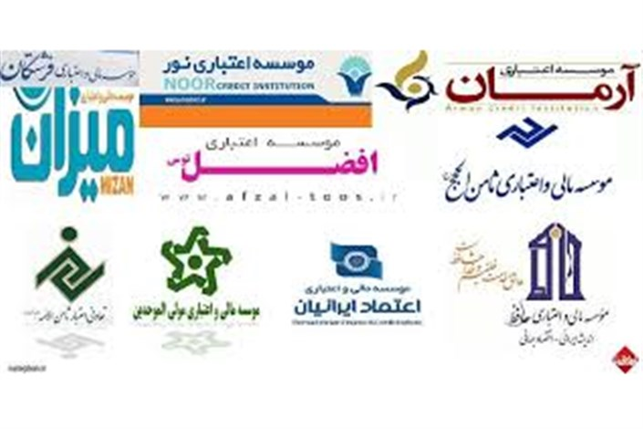 موسسات مالی و اعتباری
