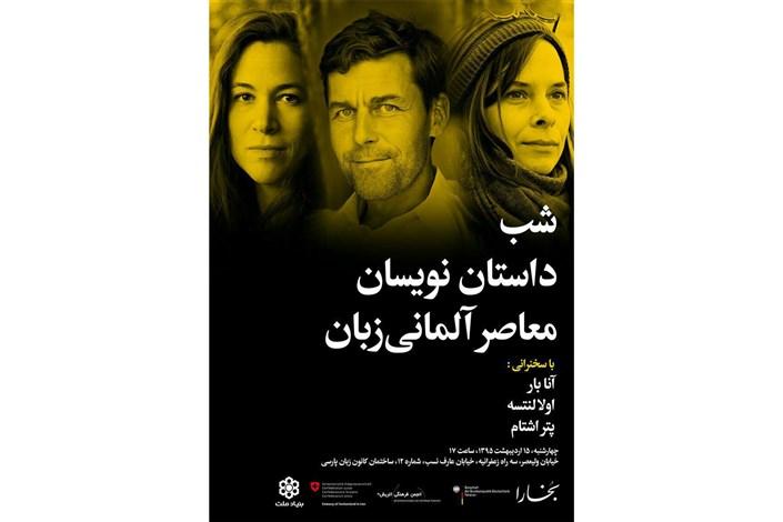 شب داستان نویسان