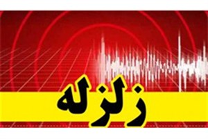 تهران گسل جدید ندارد/ افزایش لرزهزایی گسلهای پایتخت