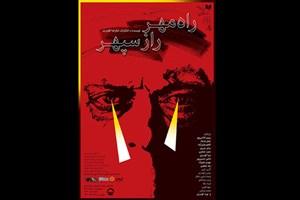 نمایش «راه مهر راز سپهر» به اجرای خود در تالار اصلی پایان داد