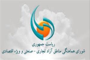 دبیرخانه شورای عالی مناطق آزاد به وزارت اقتصاد منتقل شد
