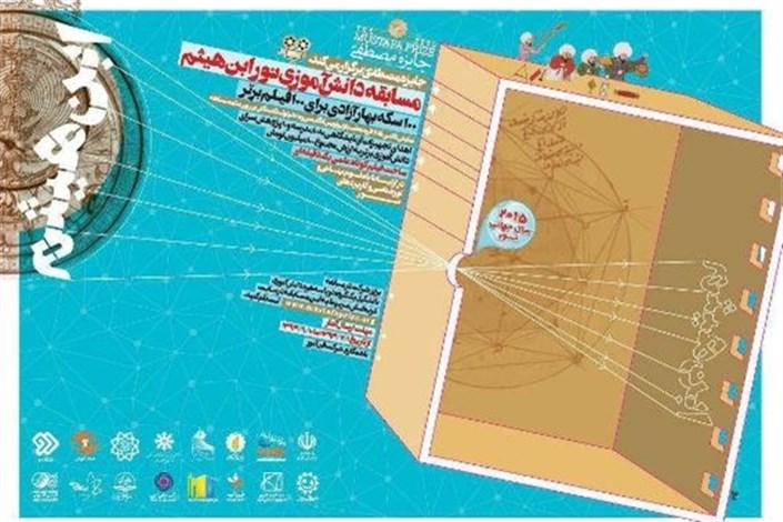 اختتامیه مسابقه دانش آموزی نور «ابن هیثم» برگزار می شود
