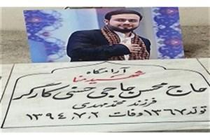 پیگیری های خانواده  و دوستان  محسن  حاجی حسنی کارگر نتیجه داد/پاسخ مثبت آستان قدس رضوی