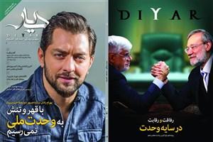 سومین شماره ماهنامه «دیار» با گفتگویی با بهرام رادان  منتشر می شود