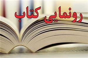 رونمایی از ۳۰ کتاب شعر دوزبانه