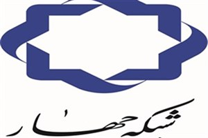 استعفای مدیر شبکه چهار سیما پذیرفته شد
