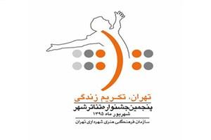 مهلت ارسال نمایشنامه و طرح به جشنواره تئاتر شهر اعلام  شد
