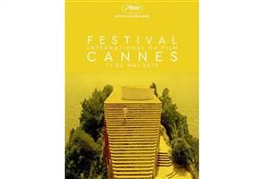۴ فیلم ایرانی در بازار فیلم کن توزیع میشود