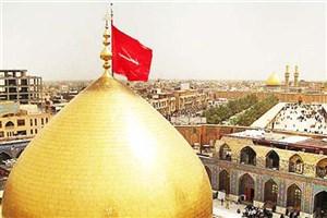 تیزر ثبتنام عتبات دانشگاهیان / ثبتنام از 18 تا 25 خرداد