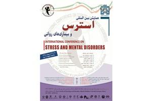 برگزاری همایش بین المللی استرس و بیماری های روانی