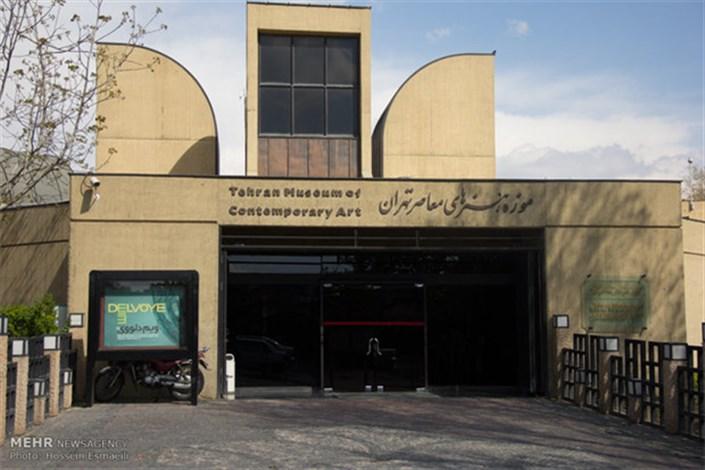 برپایی نشست تخصصی انیمیشن در موزه هنرهای معاصر تهران
