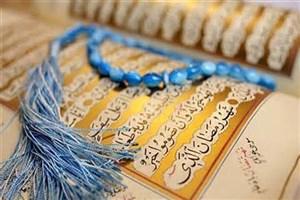 پنجمین دوره طرح قرآنی - فرهنگی «رمضان، بهار قرآن» در واحدهای دانشگاهی اجرا میشود