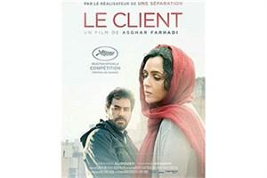 انتشار  بخش هایی از  فیلم «فروشنده» در سایت جشنواره کن