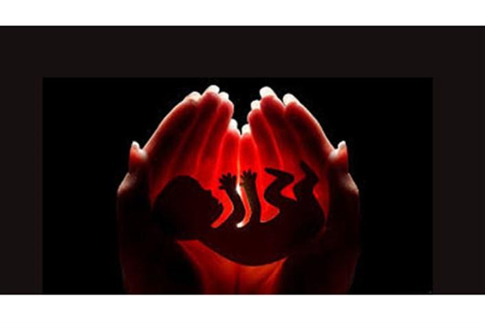 سقط جنین غیر قانونی