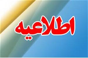 اطلاعیه دانشگاه آزاد اسلامی درباره استفاده از ظرفیت اعضای هیات علمی برای راهنمایی دانشجویان تحصیلات تکمیلی