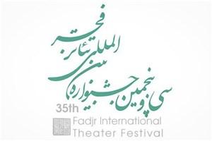 4 روز دیگر تا پایان مهلت دریافت آثار «نسل نو» جشنواره تئاتر فجر