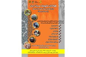 ویژه برنامه «هواداران کوچک میراث ایران» برگزار می شود