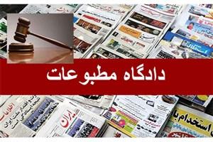 مراسم تحلیف اعضای هیأت منصفه دادگاه مطبوعات برگزار شد