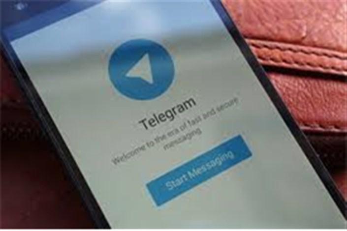 هکرهای تلگرام