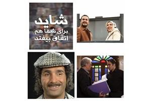 فیلم های ماه رمضان تلویزیون مشخص شد/ کارگردان «کیمیا» با «برادر» به شبکه دو می آید