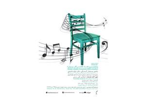 نشست موسیقیدان گرجستانی در شهر کتاب فرشته