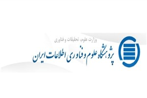 مراسم رونمایی از سامانه «شاخص» ایرانداک فردا برگزار میشود