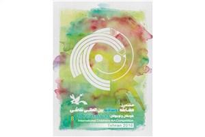 فراخوان مسابقه بینالمللی تهران منتشر شد/ردی از «آب» روی کاغذ نقاشی