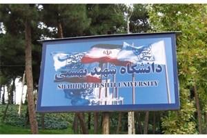 دو هیات فرانسوی و لبنانی از دانشگاه شهید بهشتی بازدید کردند