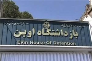 بازدید اعضای کمیسیون قضایی و حقوقی مجلس از بازداشتگاه اوین