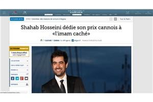ماجرای جایزه گرفتن شهاب حسینی در نیمه شعبان در روزنامه لفیگارو