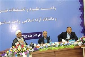 نشست مشترک واحد علوم و تحقیقات تهران با واحد یاسوج