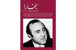 شماره جدید مجله بخارا با یادی از فریدون رهنما منتشر شد
