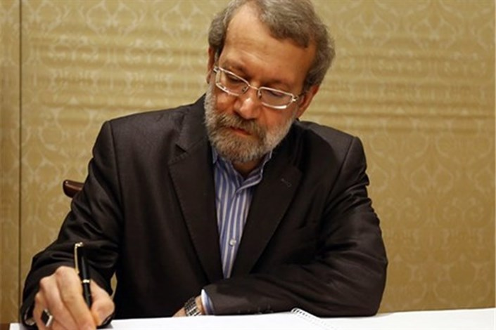 علی لاریجانی- پیام