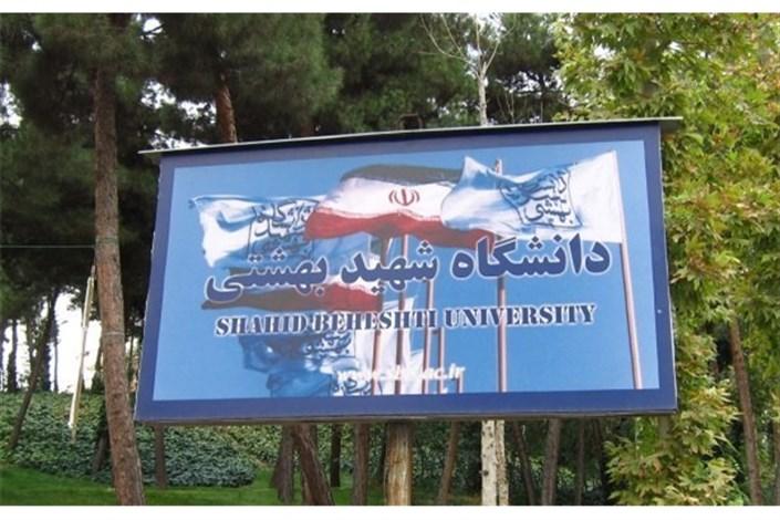 برگزاری ترم تابستان در دانشگاه شهید بهشتی